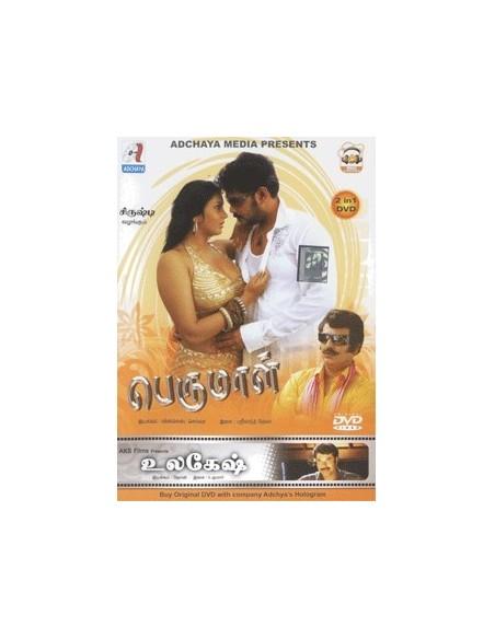 Perumaal / Ulagesh - DVD