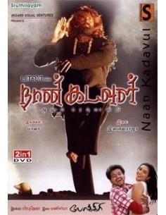 Naan Kadavul / Pokkiri - DVD