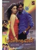 Padikkathavan / Vanavil - DVD