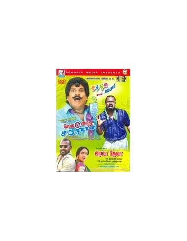 Vedigundu Murugesan / Bramma Deva - DVD