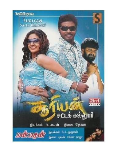 Suriyan Satta Kalloori / Manmadhan - DVD