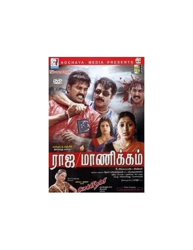 Raja Manickam / Pokiri Thambi - DVD