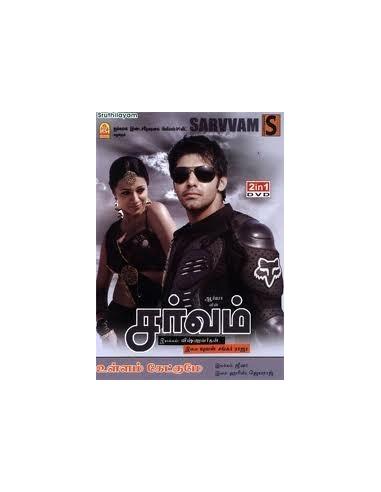 Sarvvam / Ullam Ketkume - DVD