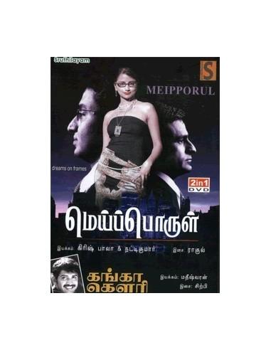 Meipporul / Ganga Gowri - DVD