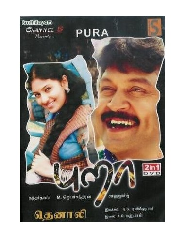 Pura / Thenali - DVD