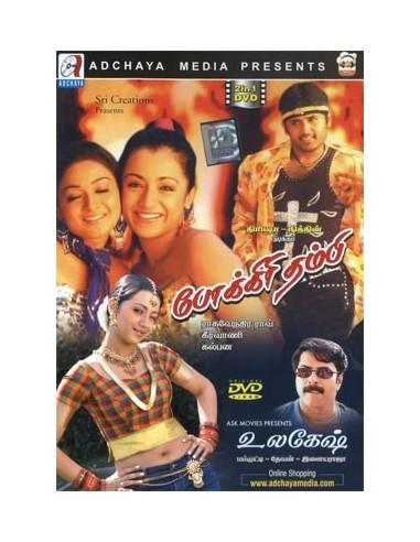 Pokiri Thambi / Ulagesh - DVD