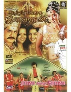 Indira Vizha / Rojakottam - DVD