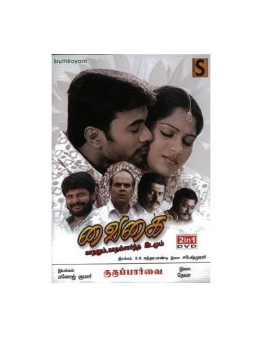 Vaigai / Guru Parvai - DVD