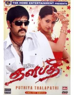 Puthiya Thalapathi DVD