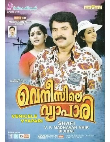 Venicele Vyapari DVD